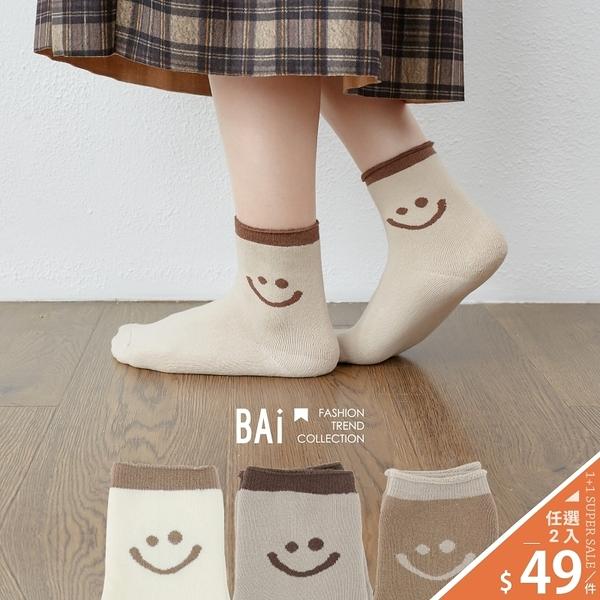 短襪 加厚款!笑臉表情圖案彈性全毛巾襪-BAi白媽媽【306228】