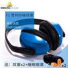 代爾塔隔音耳罩專業降噪音防噪聲睡眠學習護...