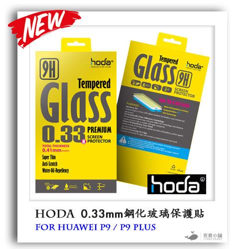 hoda 0.33mm 滿版 HUAWEI P9 Plus 華為 鋼化玻璃貼 玻璃膜 螢幕保護貼