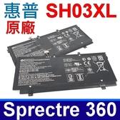 HP SH03XL 原廠電池 Spectre X360 13-AC 13-W HSTNN-LB7L TPN-Q178
