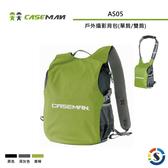 【Caseman卡斯曼】戶外攝影背包(單肩/雙肩兩用) AS05