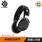 【南紡購物中心】Steelseries 賽睿 Arctis 9 無線耳機/2.4 GHz/藍牙/ Arctis 音效