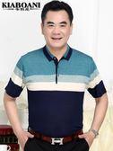 短袖t恤男夏季40-50歲中老年人冰絲衣服中年夏裝老爸男裝 夢想生活家