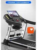 跑步機 運動健康生態款鑫友M7跑步機家用款小型超靜音家庭健身房專用 快速出貨YJT