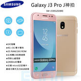 全新 免運 送玻保 Samsung Galaxy J3 Pro 5吋 2G/16G 1300萬畫素 雙卡雙待 入門款 智慧手機
