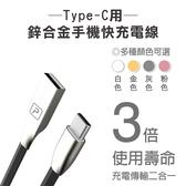 御彩 鋅合金手機充電線100 公分傳輸線Type C 雙面插拔快充線2A QC2 0 4 色可選1M