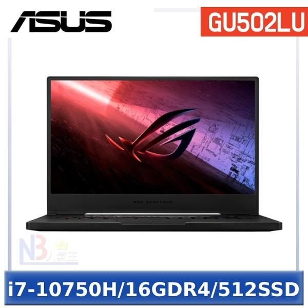 ASUS GU502LU-0112A10750H 15.6吋 【刷卡】 ROG 電競 筆電 雙變壓器版 (i7-10750H/16GDR4/512SSD/W10)