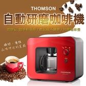 【免運費!法國自動研磨咖啡機 保溫設計】THOMSON 磨粉磨豆研磨機304不鏽鋼 美式咖啡機