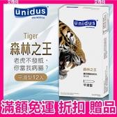 保險套 衛生套 unidus優您事 動物系列保險套 森林之王 平滑型 12入 避孕套專賣店
