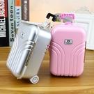 個性創意存錢罐大容量儲蓄罐行李箱旅行箱收納盒小女孩生日禮物DF