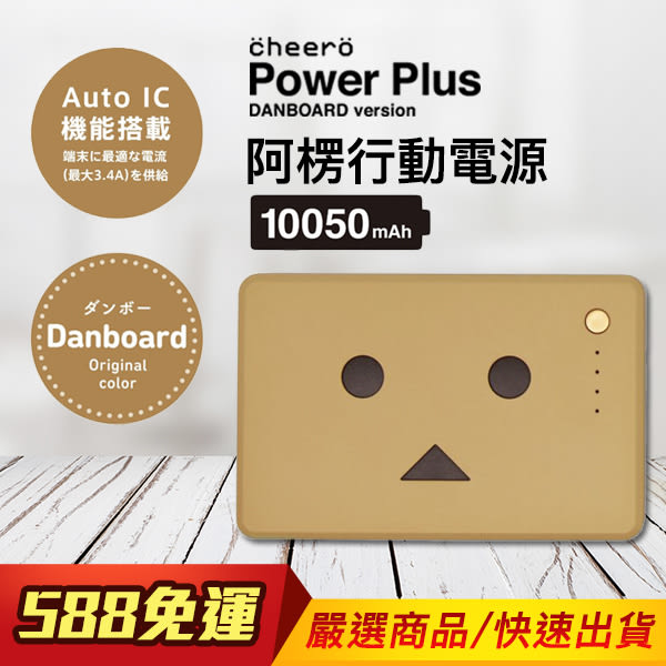 現貨 台灣公司貨 阿楞 阿愣 行動電源 cheero Power 10050mAh有認證BSMI