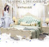 歐式床雙人床主臥風格1.8米公主奢華婚床現代簡約實木床臥室家具 伊韓時尚