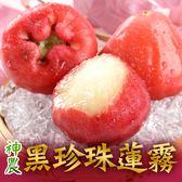 【愛上新鮮】神農黑珍珠蓮霧4台斤組(22~25顆裝)