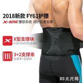 運動護腰帶健身腰帶深蹲硬拉訓練籃球跑步護具束腰收腹帶 QQ8976『MG大尺碼』
