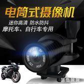 1080P高清防水運動頭盔攝像頭 機摩托自行車行車騎行記錄儀迷你 js8270『黑色妹妹』