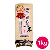 愷式好米-冠軍米高雄147(清香美人)1Kg台灣稻米達人冠軍