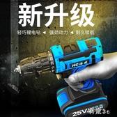 充電手電鉆家用多功能小型手槍鉆電動螺絲刀鋰電手鉆無線電轉 PA5669『科炫3C』
