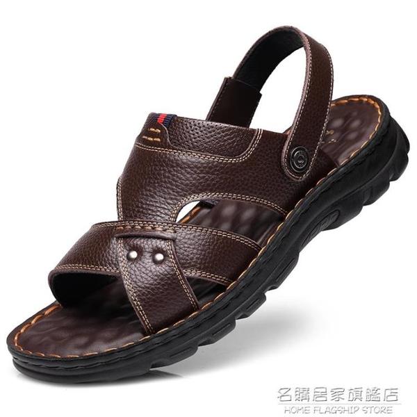 涼鞋男士夏季真皮休閒沙灘鞋男潮流2020新款外穿爸爸兩用涼拖鞋男 名購居家