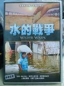 挖寶二手片-M02-039-正版DVD*電影【水的戰爭】-人類的貪婪,引爆了這場水的戰爭