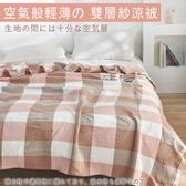 【BELLE VIE】三層紗超大尺寸掛蓋毯被(6.5*7.5) 復古紅