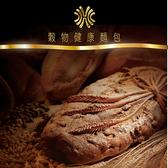 獨家限定【漢來大飯店】超人氣商品 穀物麵包 每組10條入 含運 3,800元