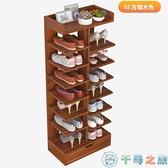 鞋架子鞋柜收納簡易門口室內多層防塵鞋架置物架【千尋之旅】