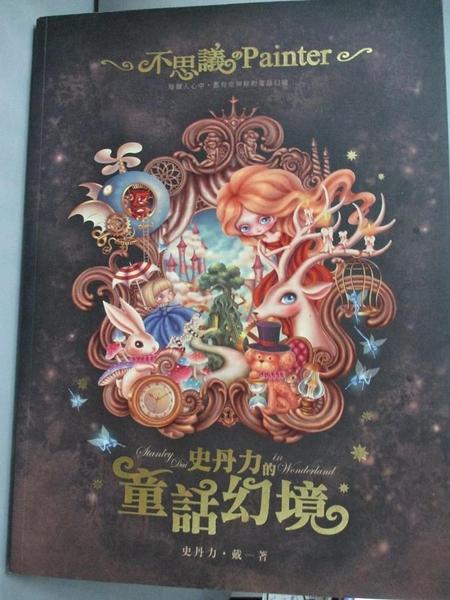 【書寶二手書T6/電腦_QOO】不思議的Painter-史丹力的童話幻境_史丹力.戴