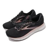 Brooks 慢跑鞋 Glycerin 18 甘油系列 黑 粉紅 金屬 運動鞋 女鞋 【ACS】 1203171B056