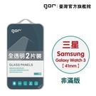 【GOR保護貼】Samsung Galaxy Watch3 (41mm) 9H鋼化玻璃手錶保護貼 全透明非滿版2片裝