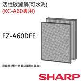 【夏普SHARP】 活性碳濾網 (KC-A60T專用) FZ-A60DFE