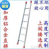 加厚鋁合金梯子直梯一字單梯家用宿舍上下床鋪爬梯閣樓梯子QM  圖拉斯3C百貨