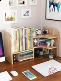 書架小型置物架家用桌面書櫃辦公室收納整理架【櫻田川島】