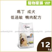 寵物家族-瑪丁 成犬低過敏 鴨肉配方 12kg