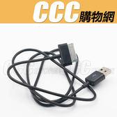 三星 Samsung Galaxy Tab P1000 P7300 P7310 P1010 USB 傳輸線 數據線