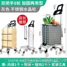 買菜車小拉車老人家用輕便攜購物折疊拉桿拉貨拖車爬樓梯手拉推車 【618特惠】
