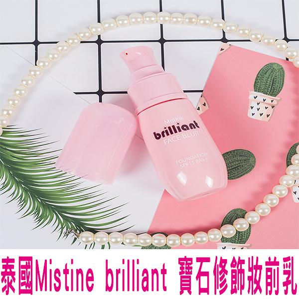 泰國 brilliant 寶石修飾妝前乳 眼部 飾底乳 防曬 粉底液 遮瑕 黑眼圈 修容筆 隔離霜 BB霜 打底膏