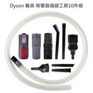 Dyson 戴森 吸塵器細縫工具10件組 吸頭/刷頭/毛刷-副廠 V11/V10/V8/V7/V6/DC62/DC59/DC45/DC35