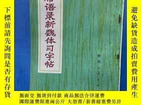 二手書博民逛書店毛主席語錄新體習字帖罕見Chairman Mao s Quota