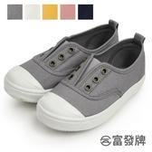 【富發牌】可愛俏皮鬆緊懶人鞋-米/深藍/灰/粉/黃  33A43