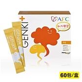 日本AFC GENKI+系列 元氣知力應援顆粒食品 (IQ 小天才 聰明大未) 1gX60包 專品藥局【2006863】