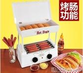 烤腸機   烤腸機家用迷你小型台灣全自動商用熱狗烤香腸鐵板燒烤肉多功能機DF 瑪麗蘇