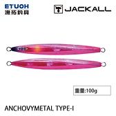漁拓釣具 JACKALL ANCHOVY METAL TYPE-I 100g [船釣鐵板]