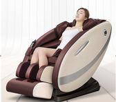 按摩椅家用全自動太空艙全身推拿揉捏多功能老年人電動智能沙發椅     名購居家