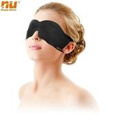 【恩悠數位】NU 鈦鍺能量眼罩