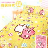 【享夢城堡】雙人加大床包兩用被套四件式組-卡娜赫拉的小動物 親親好友-粉.黃