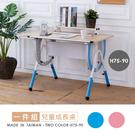 【時尚屋】[2X20]希瓦娜115兒童伸縮成長書桌高75-90cm2X20-V-115A可選色/免運費/台灣製/兒童書桌
