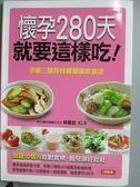 【書寶二手書T7/保健_XDY】懷孕280天就要這樣吃_林禹宏