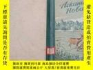 二手書博民逛書店罕見阿斯卡尼亞-諾瓦動植物園指南Y302069 出版1962
