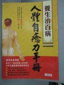 【書寶二手書T4/養生_JLN】人體自癒力手冊_夏德均