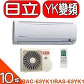 HITACHI日立【RAC-63YK1/RAS-63YK1】《變頻》+《冷暖》分離式冷氣